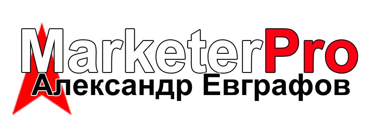 marketerpro.ru